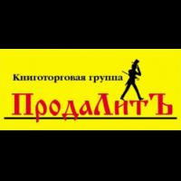«ПродаЛитЪ»